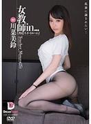 [VDD-097] 女教師in… [脅迫スイートルーム] Teacher Misuzu(25)