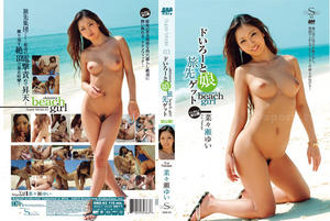 SMD-63: S Model 63 ~Okinawa Beach Girl~ Yui Nanase