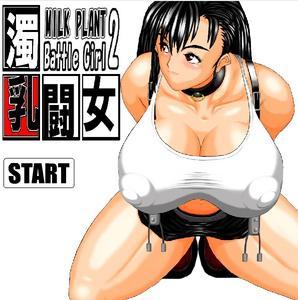 Milk plant sex game partie 1